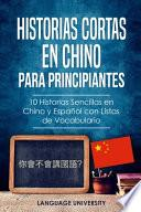 Historias Cortas en Chino para Principiantes